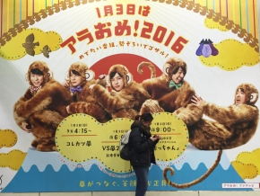 Suasana Nonton Boyband Arashi di TokyoDome